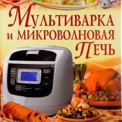 Мультиварка и микроволновая печь рафеенков.в. (hub_yank11729)